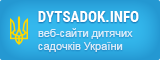 Dytsadok.info - портал дитячих садочків України