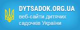 Dytsadok.org.ua - веб-сайти дитячих садків України