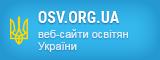 Osv.org.ua - веб-сайти відділів освіти