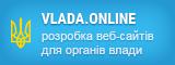 Vlada.online - розробка веб-сайтів для органів влади