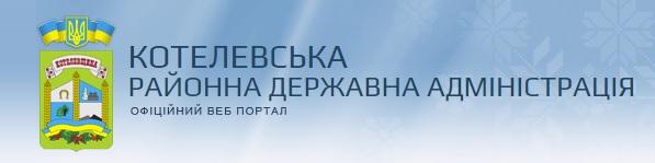 kotelva.adm-pl.gov.ua