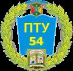 ПРОФЕСІЙНО-ТЕХНІЧНЕ УЧИЛИЩЕ № 54 -