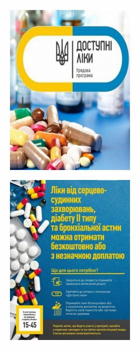 """Урядова програма """"Доступні ліки"""""""