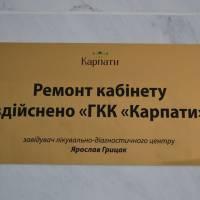 Щиро дякуємо Ярославу Грицаку за проведений ремонт перевязочної кабінету травматолога Трускавецької міської лікарні!