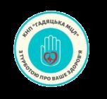 """Комунальне некомерційне підприємство """"Гадяцька міська центральна лікарня"""" Гадяцької міської ради -"""