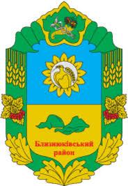 Близнюківська районна державна адміністрація Харківської області