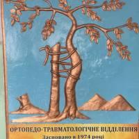 Ортопедо – травматологічне  відділення