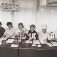1985 рік. Конкурс медичних сестер