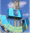 Оваднівський професійний ліцей -