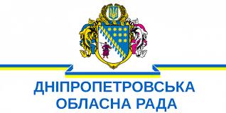 Дніпропетровська обласна рада