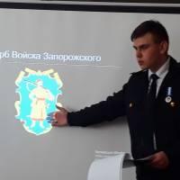 Презентація матеріалів по історії українського козацтва в ліцеї.