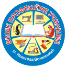 """Державний навчальний заклад """"Новоград-Волинське вище професійне училище"""" -"""