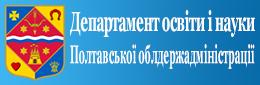 Департамент освіти і науки Полтавської облдержадміністрації