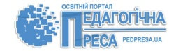 Освітній портало Педагогічна Преса