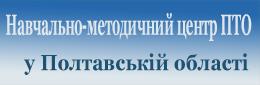 Навчально-методичний центр ПТО у Полтавській області