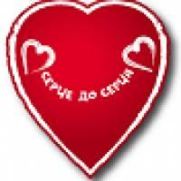 Акція  «Серце до серця»