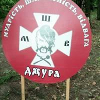 ІІ (обласний) етап Всеукраїнської дитячо-юнацької військово-патріотичної гри «Сокіл» («Джура»)