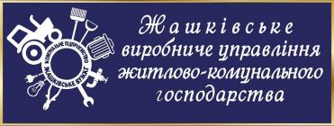 Жашківське виробниче управління житлово-комунального господарства -