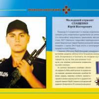 Спащенко Ю.1