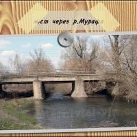 Міст через річку Мурафа в селі Володіївці