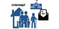 Призначення житлової субсидії