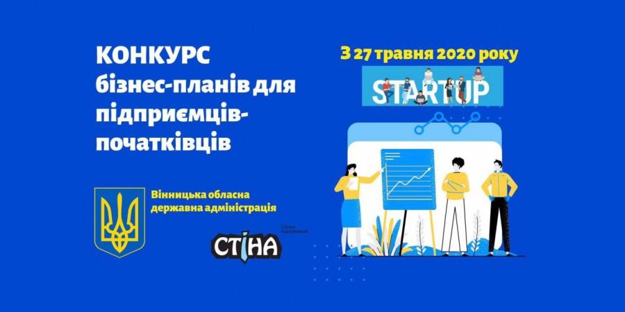 Оголошення про проведення конкурсу бізнес-планів для підприємців-початківців