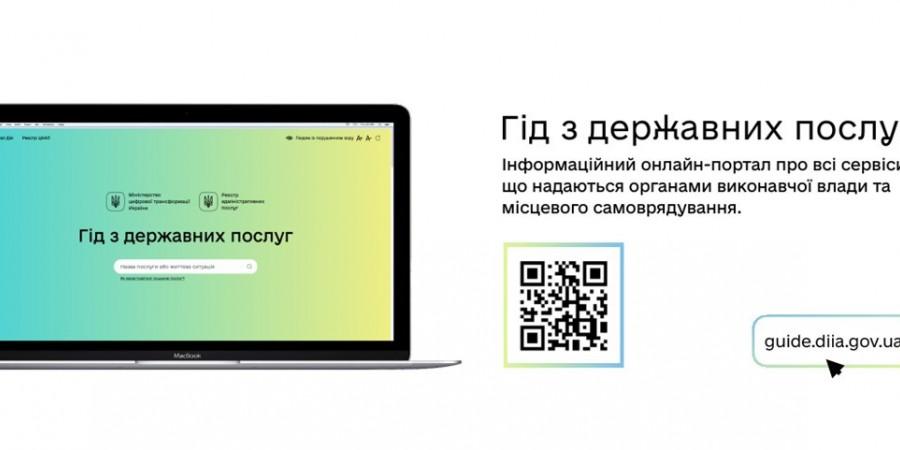 Гід з державних послуг - єдиний ресурс з інформацією про державні послуги в Україні