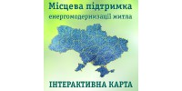Місцева підтримка енергомодернізації житла інтерактивна карта