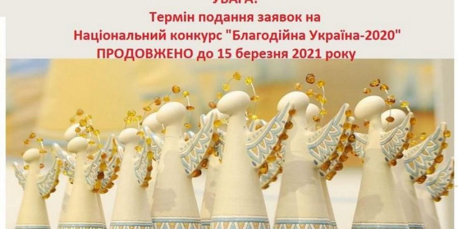 «Благодійна Вінниччина-2020»: продовжено термін прийому заявок до 15 березня