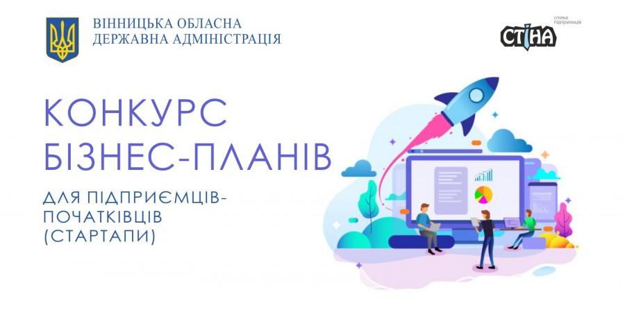 Розпочато прийом онлайн заявок на участь у конкурсі бізнес-планів для підприємців-початківців