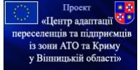 Центр адаптації переселенців та підприємців із зони АТО та Криму у Вінницькій області