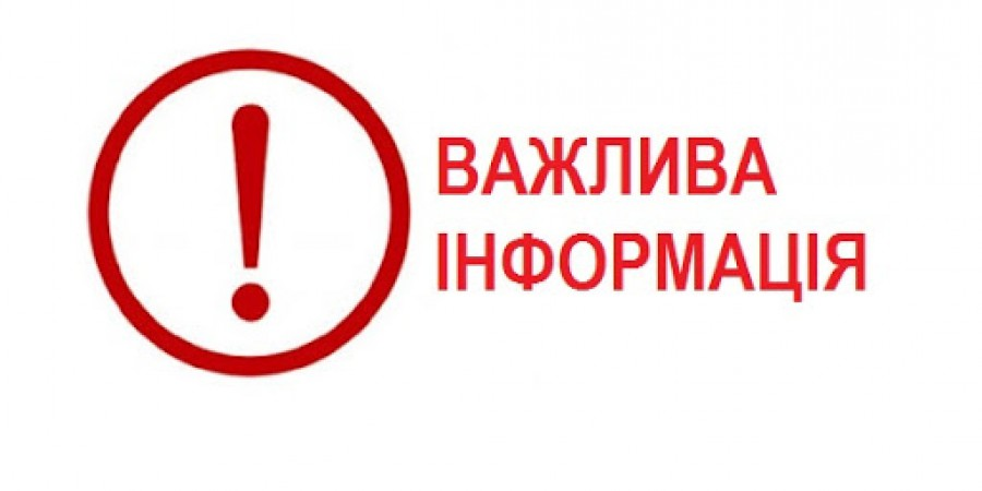 Оголошення про проведення відкритого конкурсу із визначення аптечного або фар-мацевтичного підприємства для забезпечення безоплатного відпуску ліків