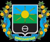 Бахмутська районна державна адміністрація - Донецької області