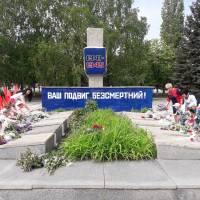 День пам'яті та примирення - ДНЗ