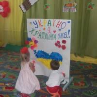 «Україно, я краплинка твоя!» - ДНЗ «Сонечко» (2)