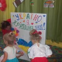«Україно, я краплинка твоя!» - ДНЗ «Сонечко» (3)