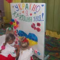 «Україно, я краплинка твоя!» - ДНЗ «Сонечко» (4)