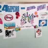 День боротьби із туберкульозом - Сіверська ЗОШ № 1