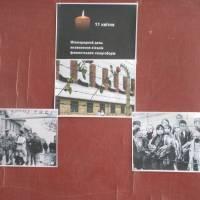 День визволення в'язнів фашистських концтаборів - ЗОШ 1