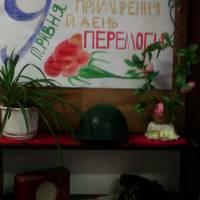 День пам'яті та примирення - Сіверська дитяча бібліотека