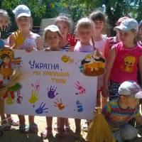 Міжнародний день дружби - ДНЗ «Світлячок» (17)