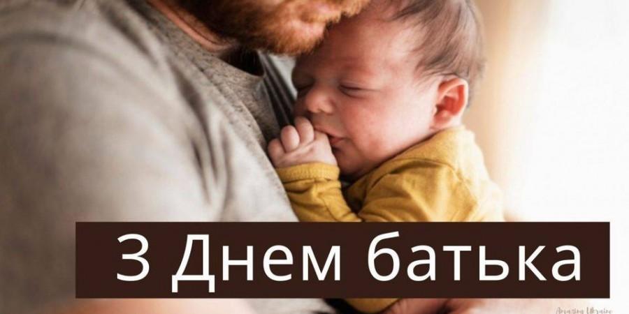 Щиро вітаємо жителів Коростенського району з Днем батька!