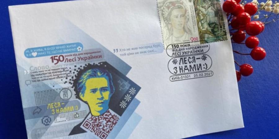 Укрпошта випустила ексклюзивний конверт і власну марку із зображенням Лесі Українки, - Владислав Криклій