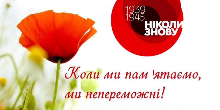 1939-1945. Пам'ятаємо. Перемагаємо