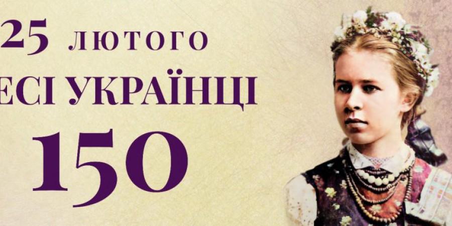 25 лютого виповнюється 150 років від Дня народження Лесі Українки