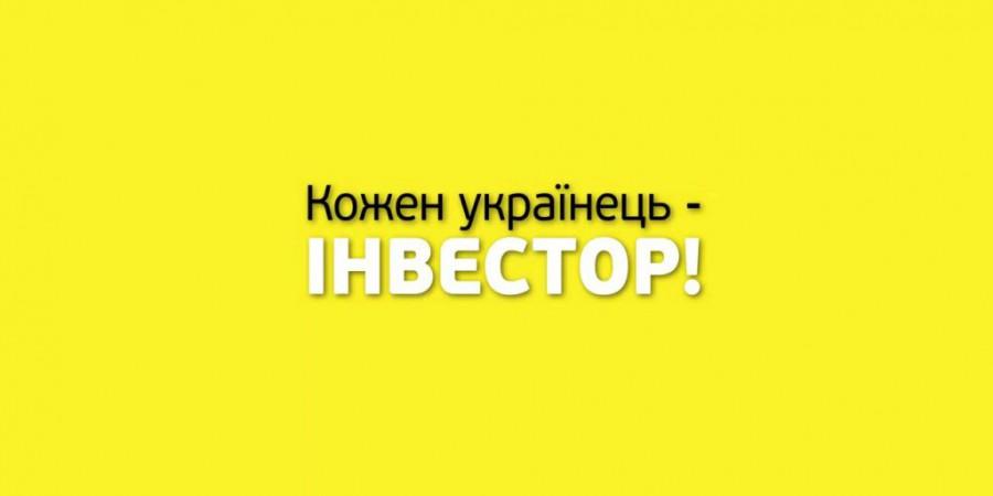 #ПрозораПриватизація: Кожен українець – інвестор! ВІДЕО