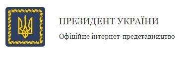 Президинет України
