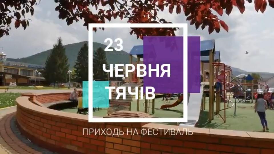 Тячів-Фест 2019