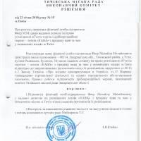 рішення від 23.01.2018 №15