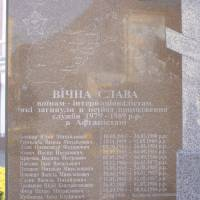 Пам'ятник воїнам-інтернаціоналістам